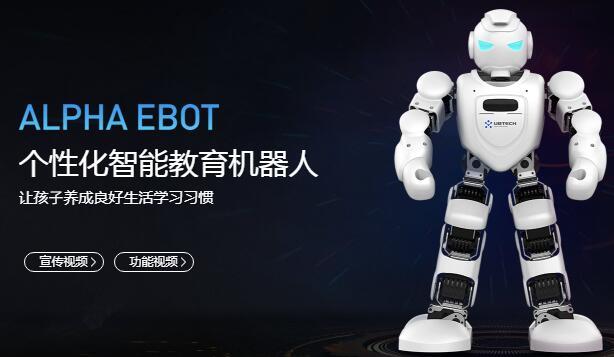 阿尔法ebot机器人