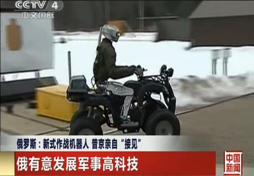 普京接见新式作战机器人
