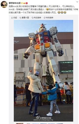 林志颖曾盼机器人保护家人?Kimi:我有爸爸就够了