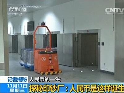 新版百元人民币印制过程 机器人保驾护航全程运送