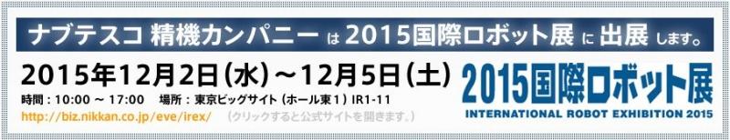 纳博特斯克出展日本国际机器人展览会 展位号:IR1-11