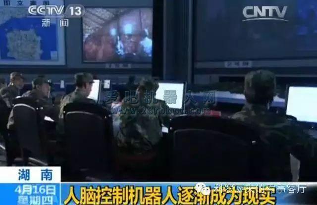 解放军黑科技:脑控作战机器人将出现在未来战场