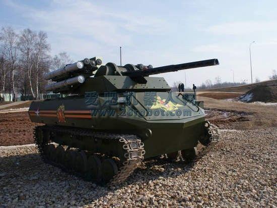 俄将外销天王星机器人战车 配多种导弹火炮