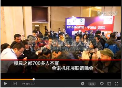 金诺机床展打响宁波第一炮 ——700多人共赴中国模具之都