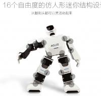【本站特价】乐聚小艾智能机器人