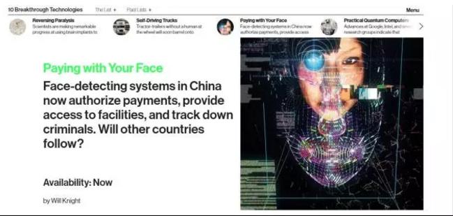 《MIT科技评论》全球十大突破性技术之一,蚂蚁金服刷脸支付的算法和难点