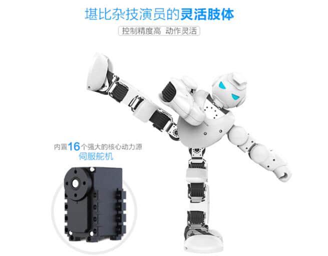 阿尔法1s智能机器人