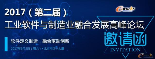 2017(第二届)工业软件与制造业融合发展高峰论坛即将召开