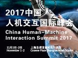 2017中国人机交互国际峰会将于11月1日至2日于上海举行