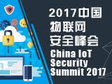 2017中国物联网安全峰会将于11月16日至17日在上海召开