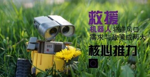 """救援机器人""""冷门""""逆势 成机器人行业发展新星"""