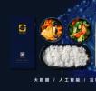 人工智能打造全新餐饮模式 便当星球诠释新餐饮定义