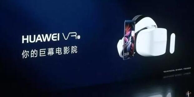 超未来科技感的VR设备,HUAWEI VR 2外观设计图赏评测