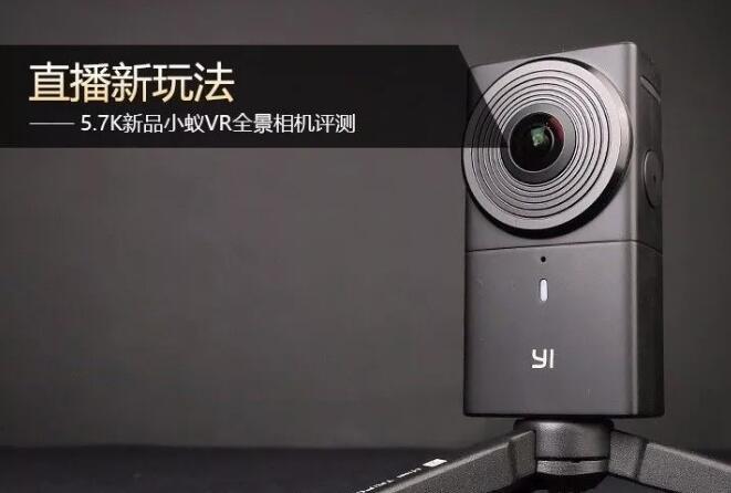 直播新玩法 5.7K新品小蚁VR全景相机评测