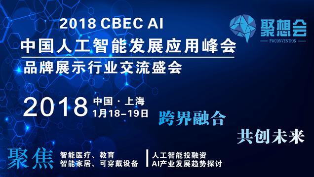 CBEC AI 中国人工智能发展应用峰会