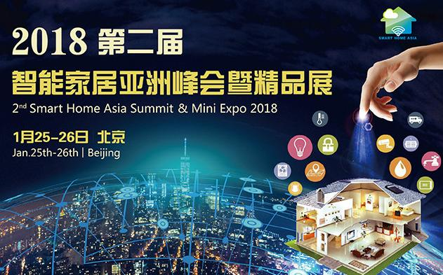 第二届智能家居亚洲峰会暨精品展-