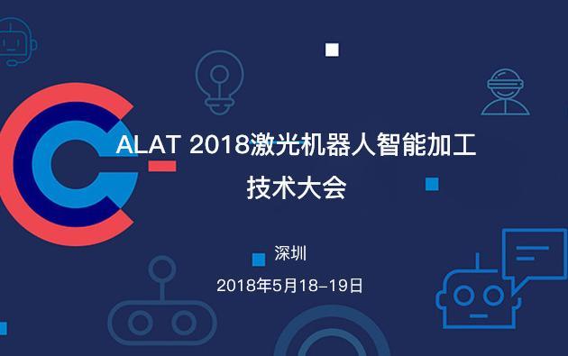 ALAT 2018激光机器人智能加工技术大会