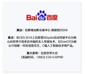 百度DuerOS代表中国参加CES智能语音大战 与谷歌亚马逊PK