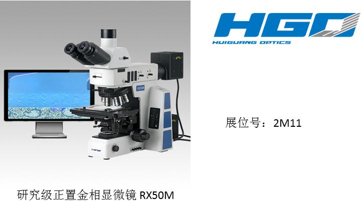 汇聚光与影,研究级正置金相显微镜亮相NEPCON China 2018