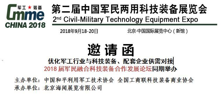 2018第二届中国军民两用科技装备展览会邀请函