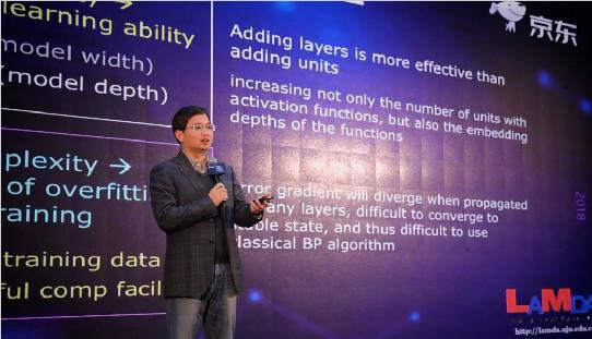 周志华:深度学习为什么深?人工智能有多好取决于人才有多好(附演讲全文)