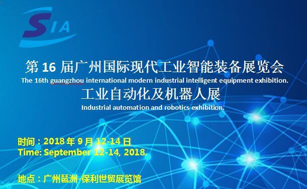 第16届广州国际现代工业智能装备展览会