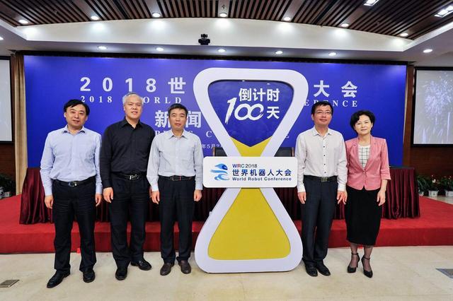 2018世界机器人大会将于8月15日至19日在京举行