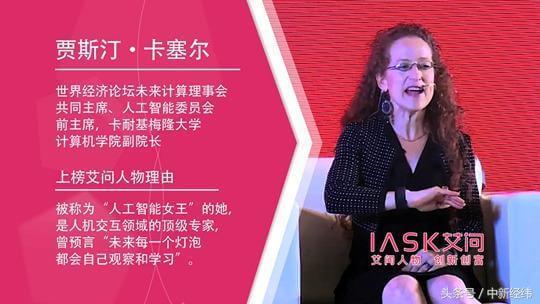 艾诚专访人工智能女王卡塞尔:人类还能主宰世界吗?