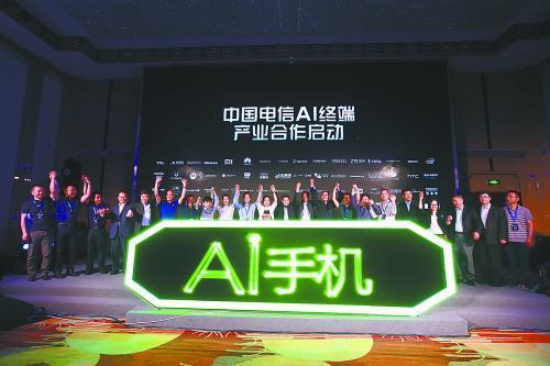AI手机什么样?中国电信发布AI手机白皮书这样说