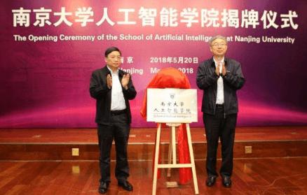南京大学人工智能学院揭牌,今年拟招收本科生80人