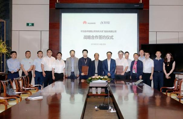 华为与科大讯飞达成战略合作 共同做强人工智能产业生态