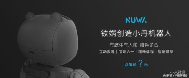 小米第一款智能机器人来了
