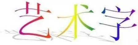 用风格迁移搞事情!超越艺术字:卷积神经网络打造最美汉字