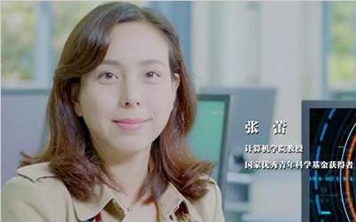 川大教授张蕾30岁成博导:被誉主攻人工智能的学术女神