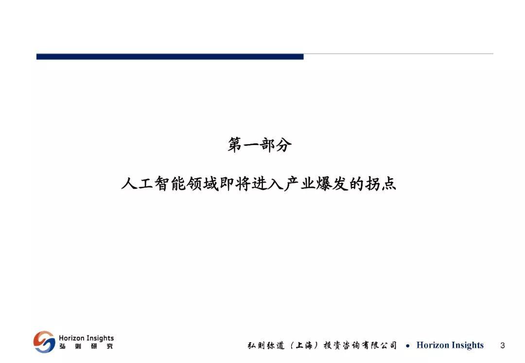 89页PPT揭秘人工智能产业爆发的拐点(附完整版下载)
