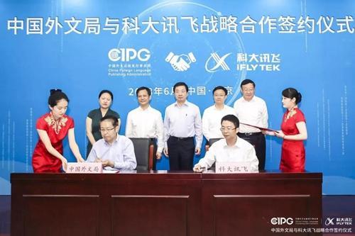 科大讯飞与中国外文局开展战略合作 共建人工智能翻译平台