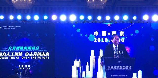 三位图灵奖获得者在南京的思想碰撞:交叉智能前沿峰会圆满落幕