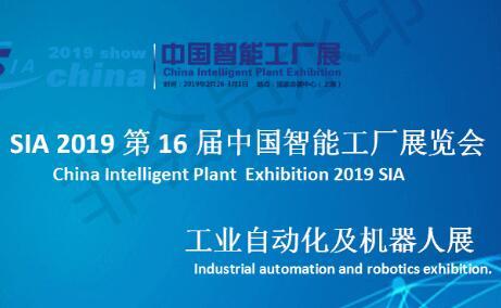 2019SIA中国智能工厂展览会暨2019第17届上海国际工业自动化及机器人展 (SIA)