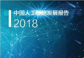 《中国人工智能发展报告2018》4个方面描绘中国AI发展全貌