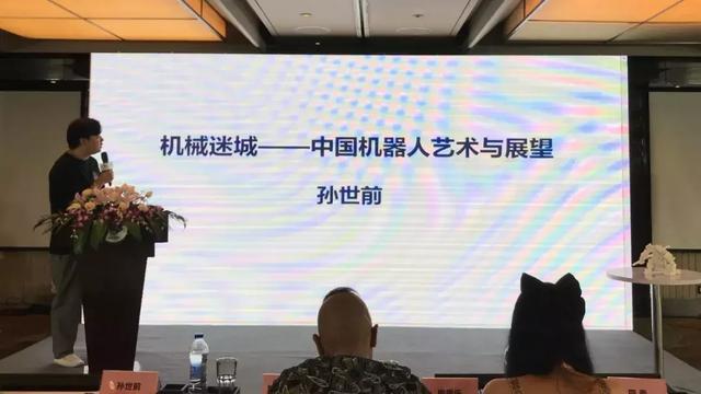 「CCG EXPO 2018 授权设计」机械迷城——中国机器人艺术与展望
