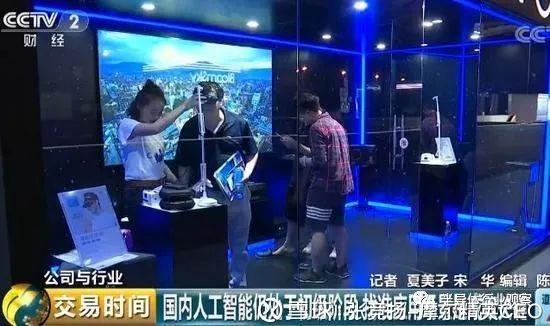 中国AI企业融资总额占全球70% 巨大的繁荣背后到底隐藏了什么