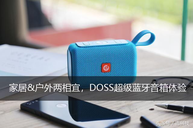家居&户外两相宜,DOSS超级蓝牙音箱体验