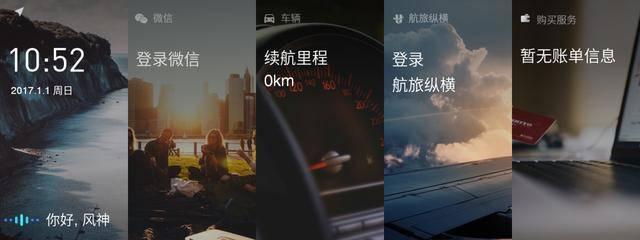 一个有情感的出行伙伴,体验东风风神Winlink3.0