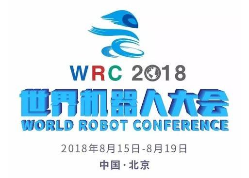 一图读懂2018世界机器人大会