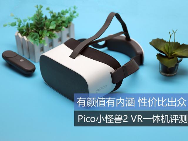 Pico小怪兽2 VR一体机评测