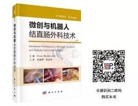 书籍推荐《微创与机器人结直肠外科技术》