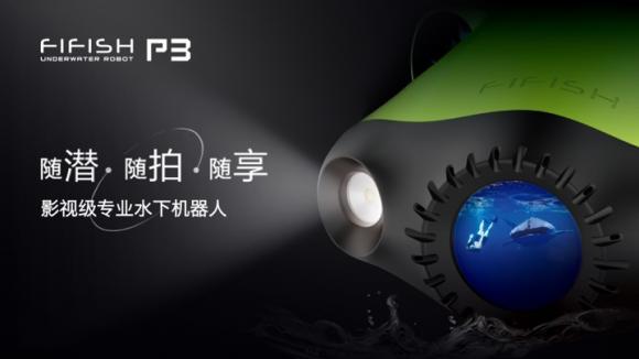 QYSEA鳍源科技轻工业级ROV 40秒极速展开作业纵横江海