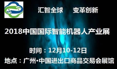 2018中国国际智能机器人产业展