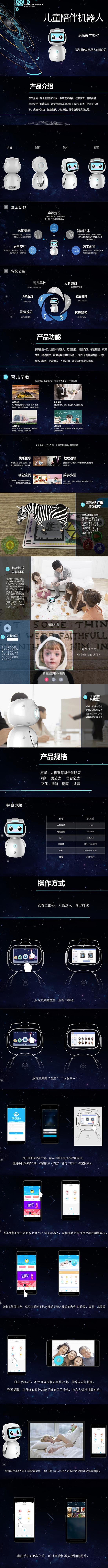 勇艺达智能机器人语音互动聊天儿童早教学习 远程视频拍照 乐乐勇