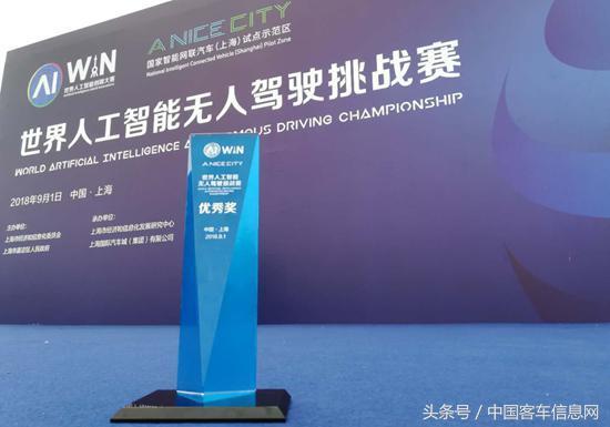 AI+交通!中国客车现身2018世界人工智能大会!